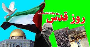 بیانیه ی روز قدس اتحادیه انجمن های اسلامی دانش آموزان شهرستان رفسنجان