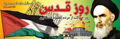 پیام مشترک امام جمعه و فرماندار رفسنجان به مناسبت روز قدس