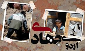 اردوهای جهادی رفسنجان بعد از ماه مبارک رمضان آغاز می شوند