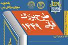 پخش مستقیم اجرای طرح ملی قرآنی ۱۴۴۹ در رفسنجان