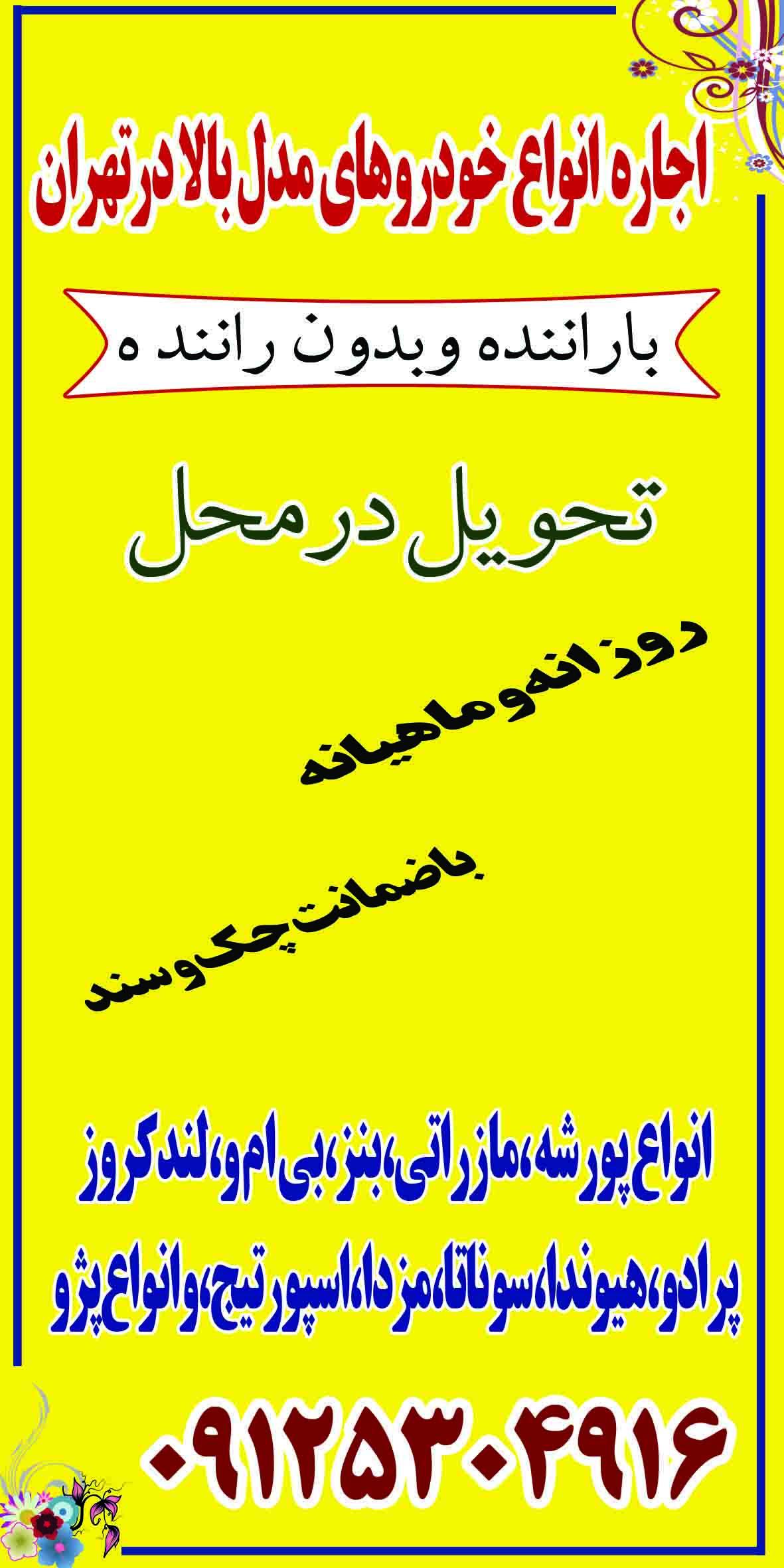 tehran (5)