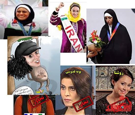 هر کسی جنبه آزادی در ایران را ندارد