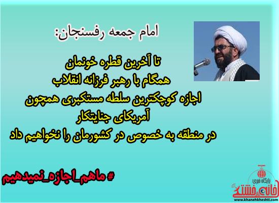 """امام جمعه رفسنجان به پویش """"ماهم_اجازه_نمیدهیم"""" پیوست+عکس"""
