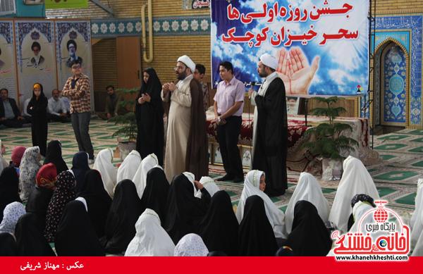 جشن روزه اولی ها در رفسنجان-خانه خشتی (۱۱)