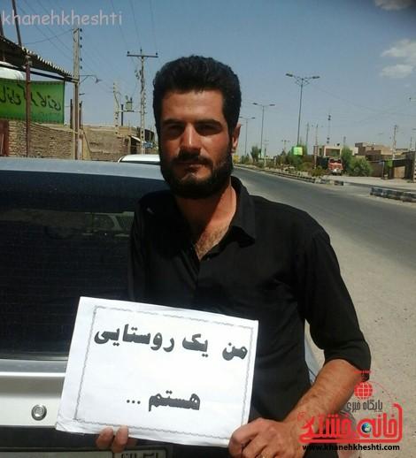 جوانان رفسنجان-کمپین من یک روستایی ام-خانه خشتی (۱)