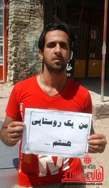 جوانان رفسنجان-کمپین من یک روستایی ام-خانه خشتی (۳)