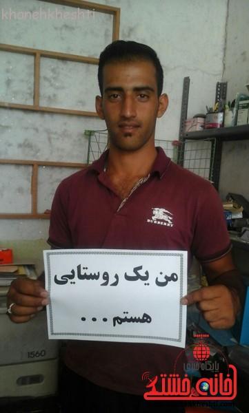 جوانان رفسنجان-کمپین من یک روستایی ام-خانه خشتی (۵)