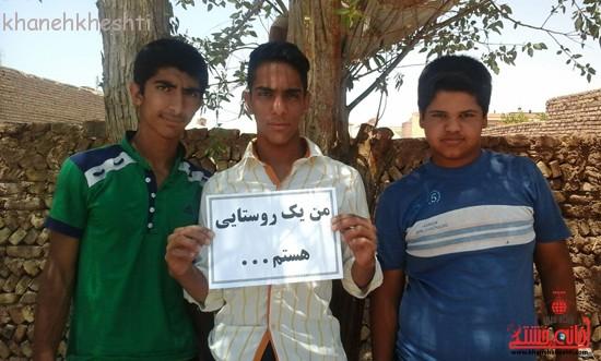 جوانان رفسنجان-کمپین من یک روستایی ام-خانه خشتی (۸)