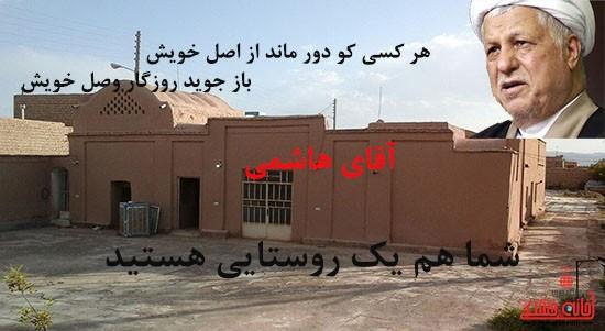 عکس نوشته / آقای هاشمی اصل خویش را دریابید! از همین روستا انقلابی شدید!