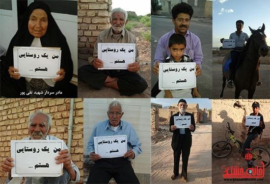 """کمپین """"من یک روستایی هستم """" مردم رفسنجان راه اندازی شد +تصاویر"""