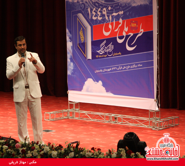 طرح ملی قرآنی۱۴۴۹در رفسنجان-خانه خشتی (۱۰)