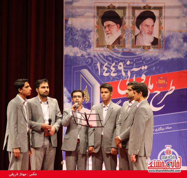 قدرت قرآنی در رفسنجان با اجرای طرح ملی ۱۴۴۹ به نمایش درآمد