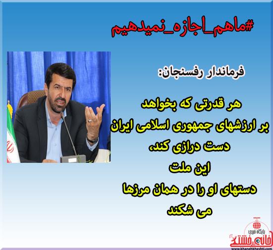 """فرماندار رفسنجان به پویش """"#ماهم_اجازه_نمیدهیم"""" پیوست + عکس"""