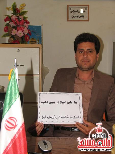 #ماهم_اجازه_نمیدهیم_خانه خهشتی_رفسنجان (۳)