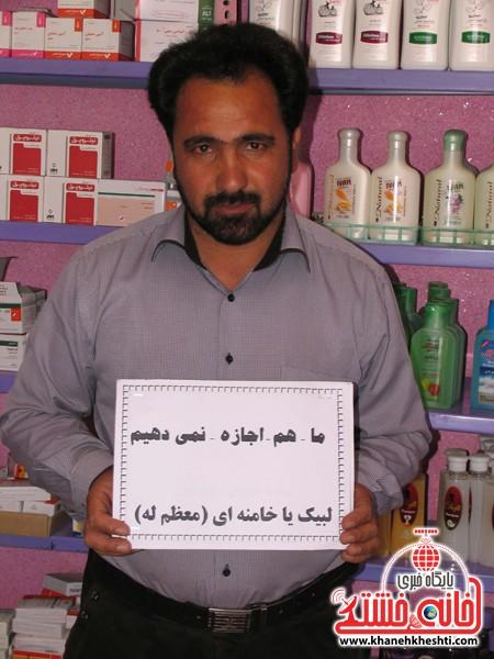 #ماهم_اجازه_نمیدهیم_خانه خهشتی_رفسنجان (۵)