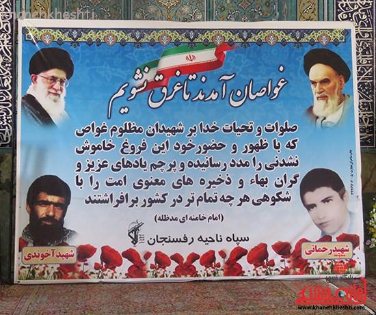 مراسم گرامیداشت شهیدان آخوندی و رحمانی در رفسنجان-خانه خشتی (۱)
