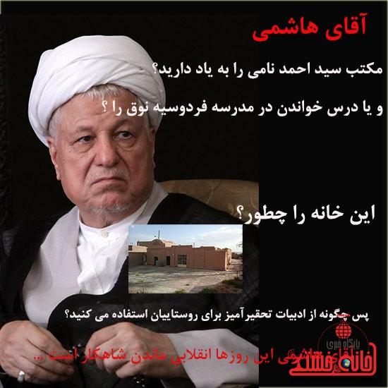 هاشمی رفسنجانی-کمپین من یک روستایی هستم۲