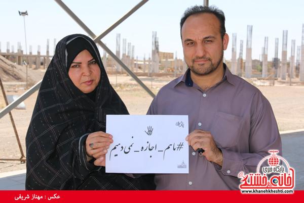 کمپین ما اجازه نمی دهیم-رفسنجان-خانه خشتی (۱۴)