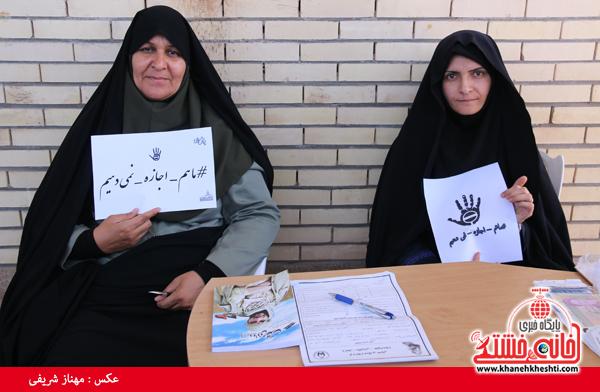 کمپین ما اجازه نمی دهیم-رفسنجان-خانه خشتی (۲۱)