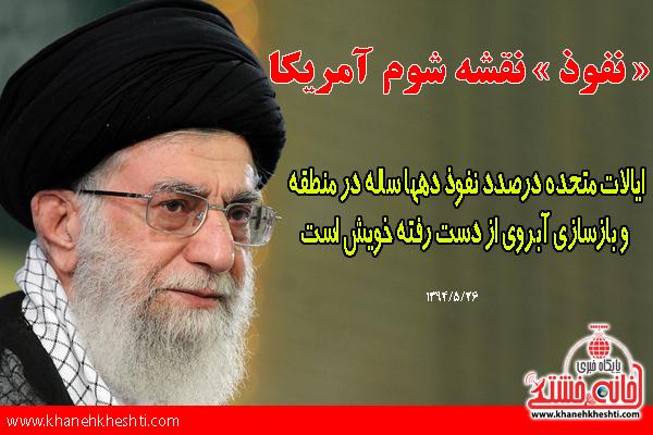 مهمترین محورهای سخنان معظم انقلاب دردیدار اعضای مجمع جهانی اهل بیت(ع) (۶)