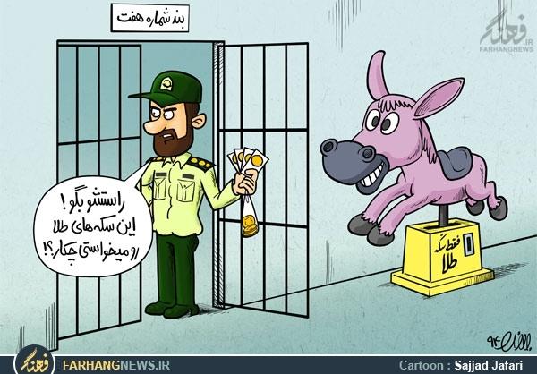 کاریکاتور/ صرافی آقازاده در اوین!