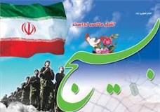 افتتاح پایگاه بسیج مالک اشتر در فرمانداری رفسنجان