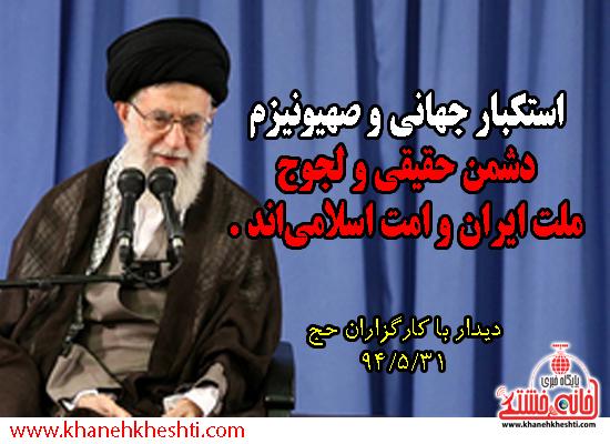 عکس نوشته/ مهمترین محورهای سخنان رهبر فرزانه انقلاب در دیدار کارگزاران حج