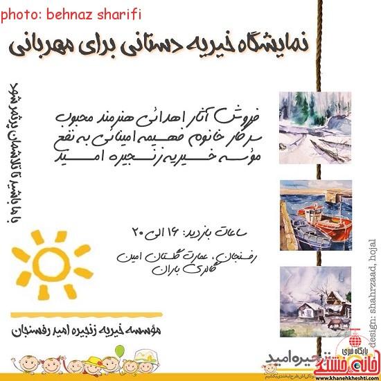 گالری نقاشی آبرنگ هنرمند رفسنجانی در گلستان امین برپا می شود