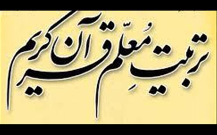 جلسه توجیهی دوره تربیت معلم قرآن در رفسنجان برگزار شد