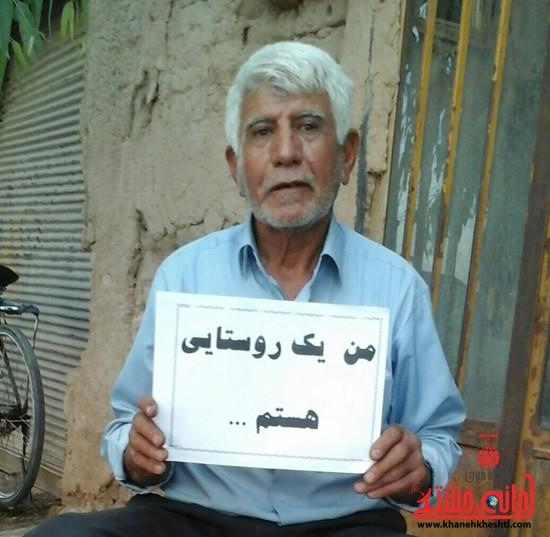 """کمپین """"من یک روستایی هستم """" مردم رفسنجان راه اندازی شد"""