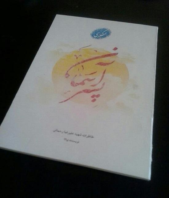 کتاب پسر آسمان زندگی نامه شهید علیرضا رحمانی منتشر می شود