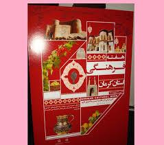 جشنواره فرهنگی اقتصادی کرمان با برنامه هنری رفسنجان به پایان می رسد
