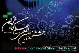 چهار فیلم از رفسنجان به جشنواه فیلم کوتاه تهران راه یافت