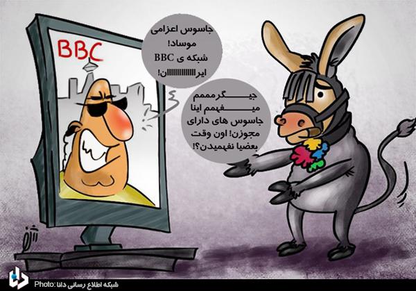 کارتون/جاسوس اعزامی بی بی سی!