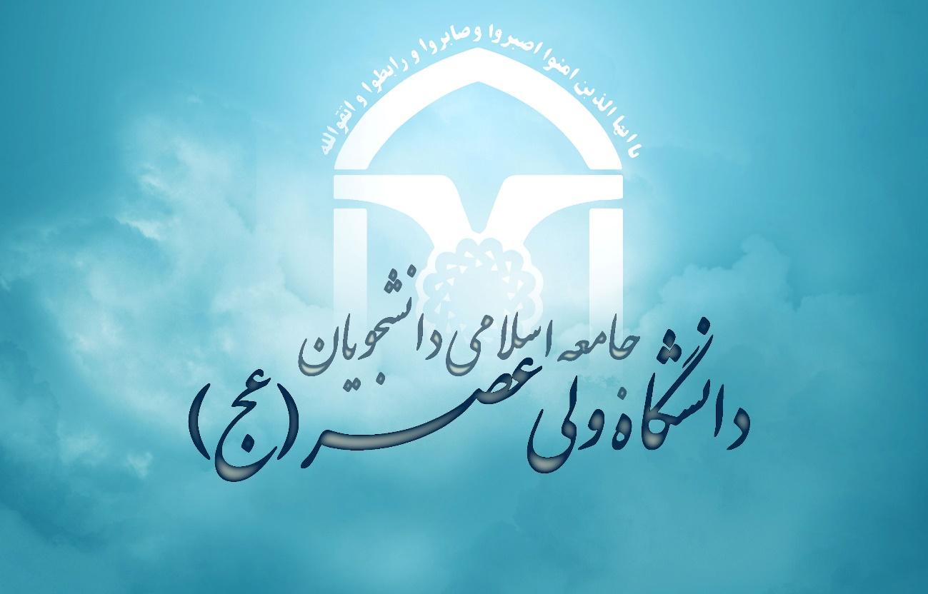 بیانیه جامعه اسلامی دانشگاه ولی عصر (عج)رفسنجان درخصوص حادثه حج