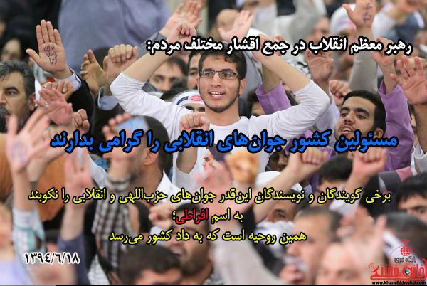 رهبر انقلاب در دیدار با اقشار مختلف مردم بر چه نکاتی تاکید داشتند / گرافیک