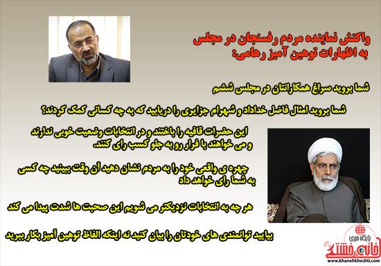 گرافیک / واکنش نماینده مردم رفسنجان در مجلس شورای اسلامی به اظهارات توهین آمیز رهامی
