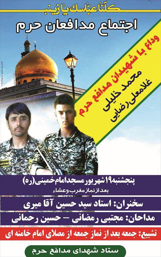 وداع با مدافعین حرم در اجتماع بزرگ مدافعان رفسنجان