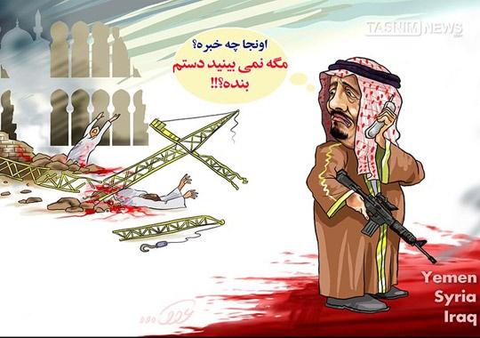کاریکاتور/ آل سعود و حادثه مکه!