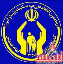 اردوی یکروزه مددجویان کمیته امداد امام خمینی (ره) رفسنجان به استان یزد