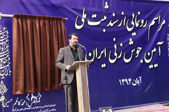 از لوح ثبت ملی جوش زنی در هرمزآباد رفسنجان رونمایی شد