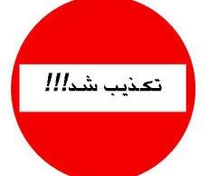 تکذیب خبر حادثه ۲۴ مجروح در انفجار کپسول گاز در روستای رفسنجان