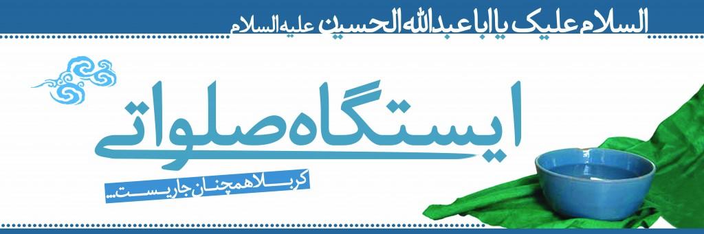 تصاویر ایستگاه صلواتی متفاوت در رفسنجان