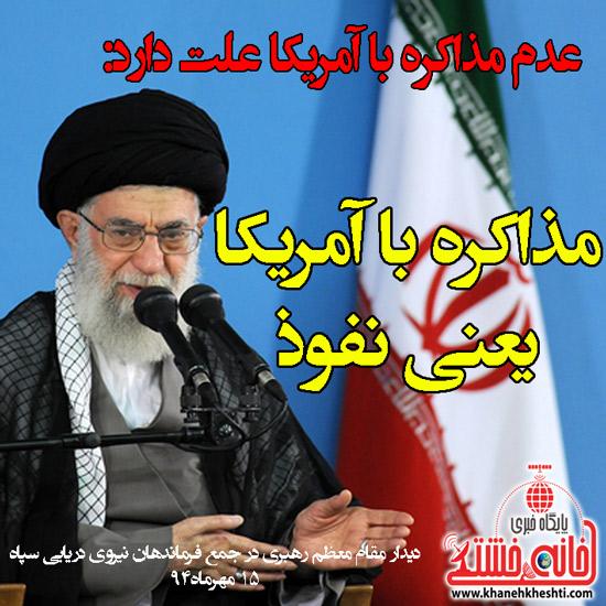 عکس نوشته/ رهبر انقلاب: مذاکره با امریکا ممنوع است