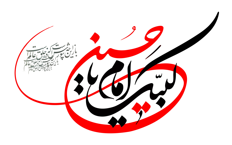 طرح قرآنی «لبیک یا حسین(ع)» در هیات های مذهبی رفسنجان برگزار شد