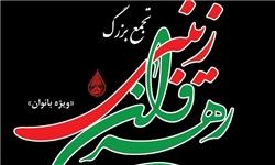 تجمع رهروان زینبی در رفسنجان برگزار شد