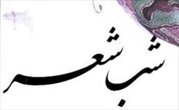 """شب شعر """"سوگ خورشید"""" در رفسنجان برگزار می شود"""