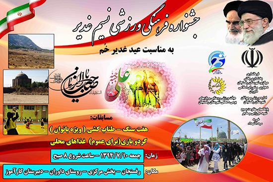 جشنواره فرهنگی ورزشی نسیم غدیر در رفسنجان برگزار می شود