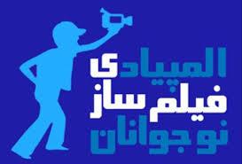 از فیلمسازان رفسنجانی برگزیده المپیاد فیلمسازی نوجوانان استان تجلیل شد