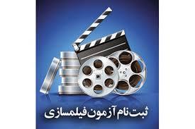 آزمون فیلمسازی در رفسنجان برگزار می شود